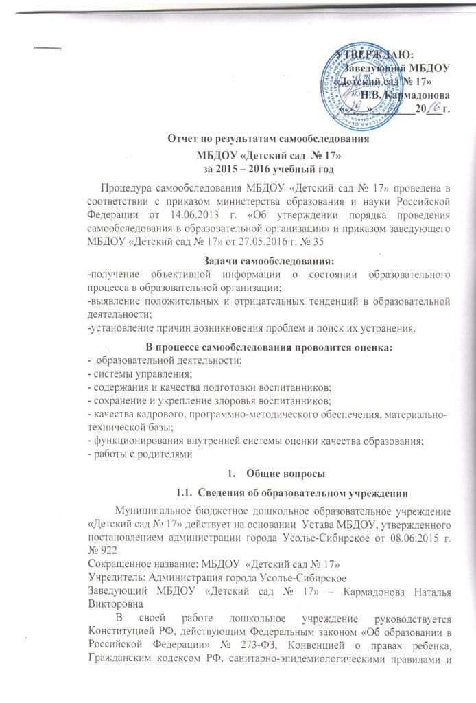 first_page_otchet