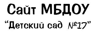 "Сайт МБДОУ ""Детский сад №17"""